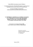 Sustainable development of human settlements and improvement of their communication infrastructure through the use of a String Transportation System. Final report on the UN Centre for Human Settlements project FS-RUS-98-S01 / Monograph.
