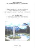 СТС-программа в вопросах, ответах и документах / Монография. Издание четвертое, дополненное и переработанное.