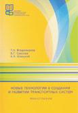 Юницкий А.Э. и др. Новые технологии в создании и развитии транспортных систем: монография.