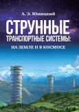 Струнные транспортные системы: на Земле и в космосе / Монография.