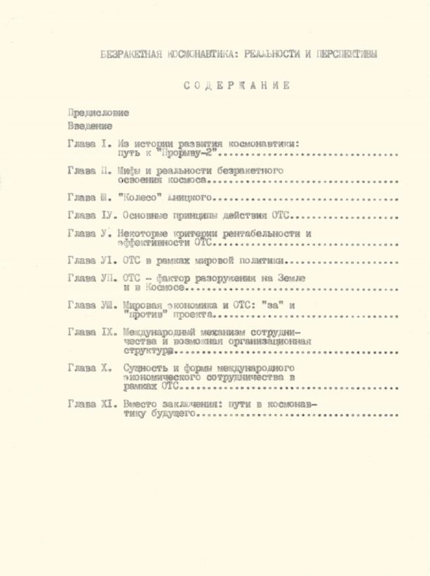 Безракетная космонавтика: реальности и перспективы / Монография.