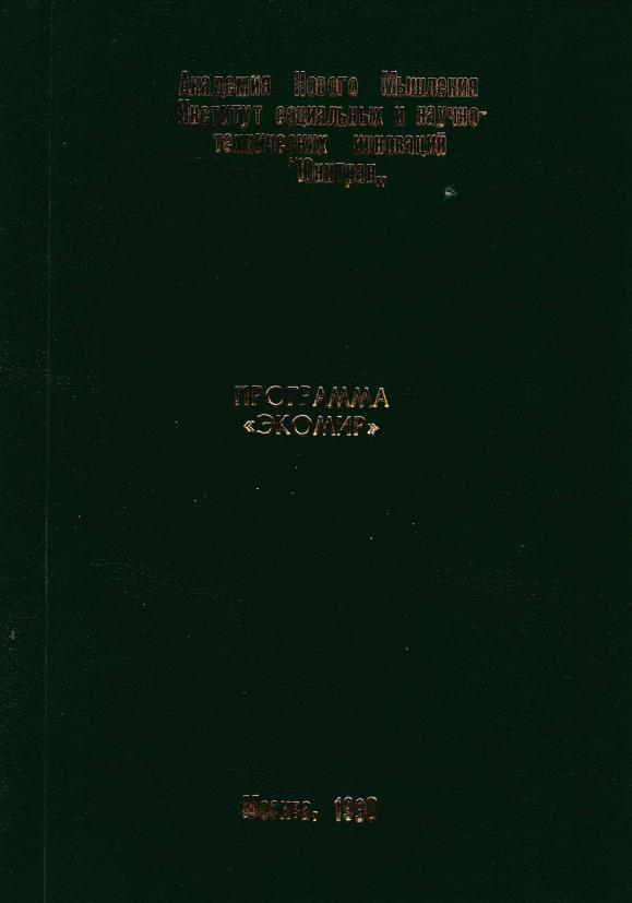 """Программа """"Экомир"""" / Академия Нового Мышления, Институт социальных и научно-технических инноваций """"Юнитран""""."""