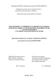 Обеспечение устойчивого развития населенных пунктов и защита городской окружающей среды с использованием струнной транспортной системы / Отчет по проекту Программы ООН по населенным пунктам (ООН-ХАБИТАТ) № FS-RUS-02-S03