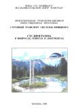 СТС-программа в вопросах, ответах и документах / Монография. Издание третье, дополненное и переработанное.