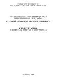 СТС-программа в вопросах, ответах и документах / Монография. Издание второе, дополненное и переработанное.
