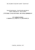 СТС-программа в вопросах, ответах и документах / Монография.