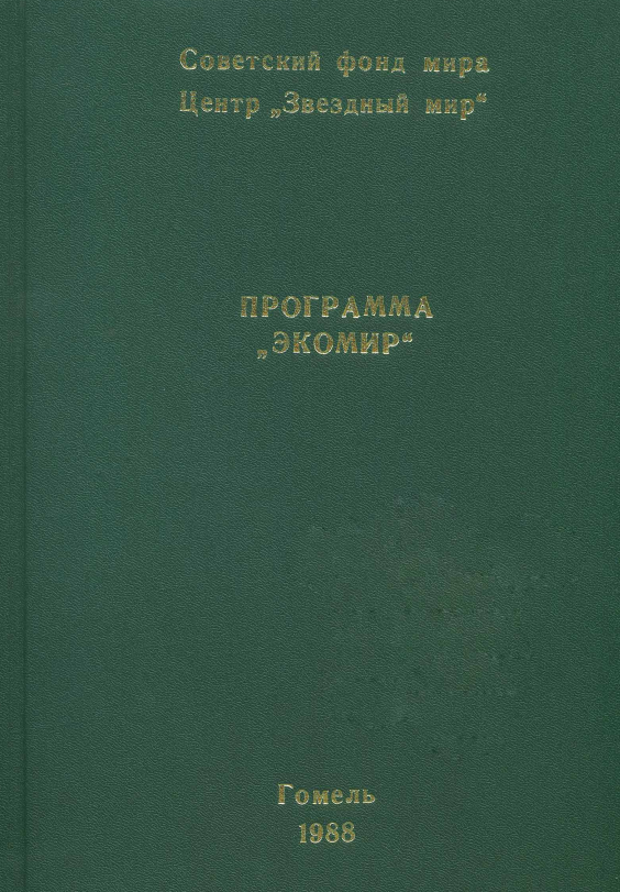 """Программа """"Экомир"""" / Советский Фонд мира, Центр """"Звёздный мир""""."""