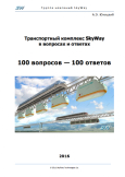 Transport Complex SkyWay in Questions and Answers. 100 Questions - 100 Answers / Monograph. Ninth edition, added and re-worked.