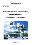 Транспортная система Юницкого (ТСЮ) в вопросах и ответах. 100 вопросов - 100 ответов / Монография. Издание восьмое, дополненное и переработанное.
