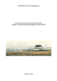Струнные транспортные системы - новые технологии в наземном транспорте / Монография.